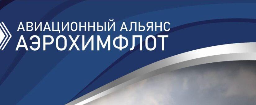 Первому российскому авиационному альянсу исполнился год